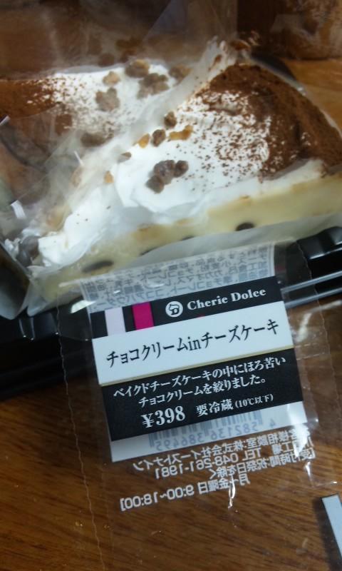 チョコクリームinチーズケーキ